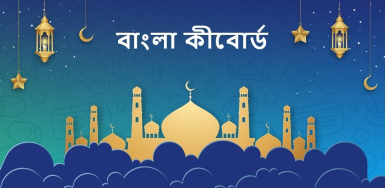 Ramadan away from Home? Stay Connected with Ramadan Special Stickers and Wishes