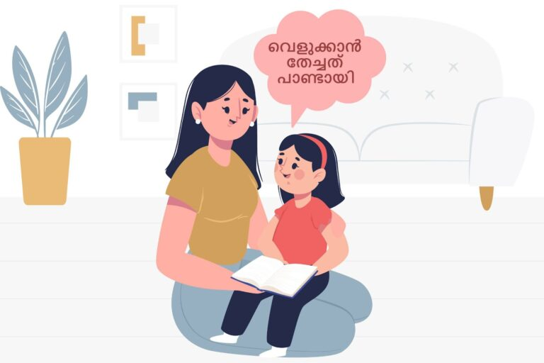 25 Malayalam Sayings With A Generous Dose Of Humour