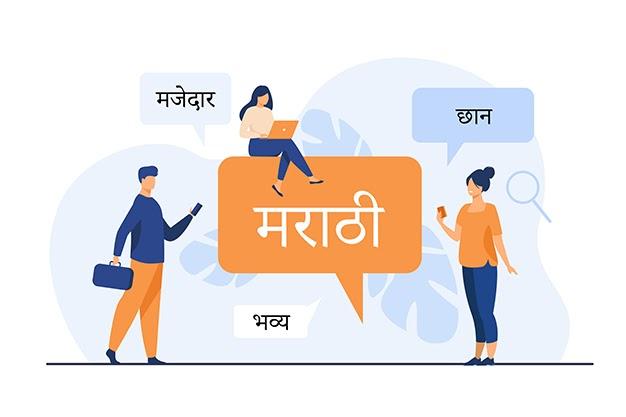 5 Interesting Facts About Marathi Language!