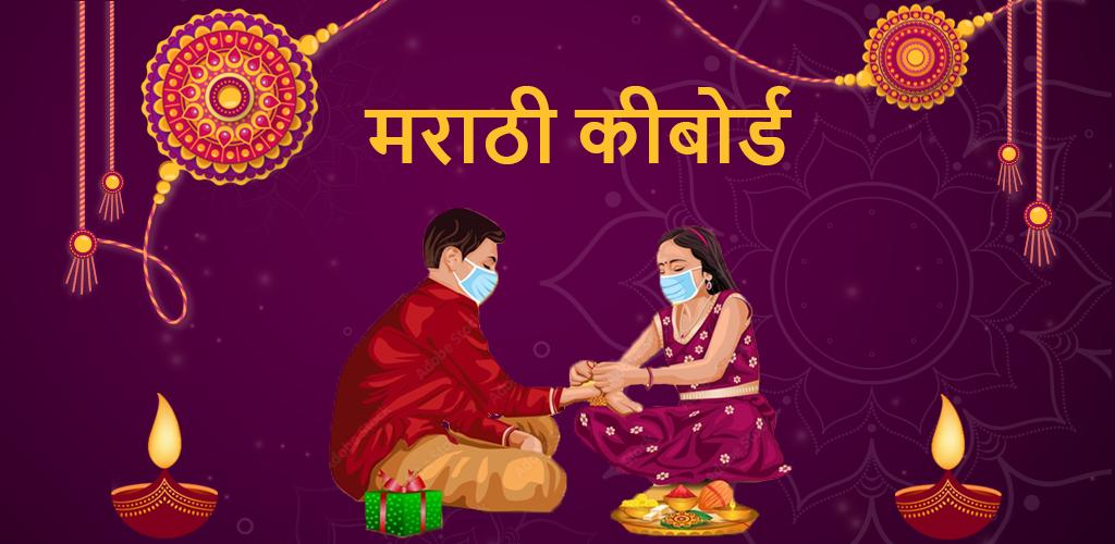 Download Marathi Keyboard